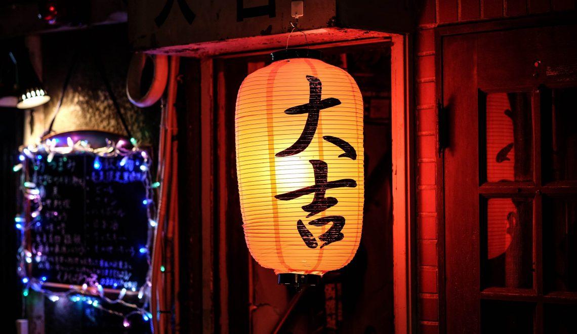 Golden Gai in Shinjuku Tokyo Japan